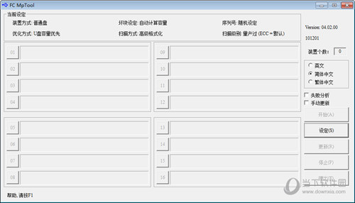 U盘量产工具通用版