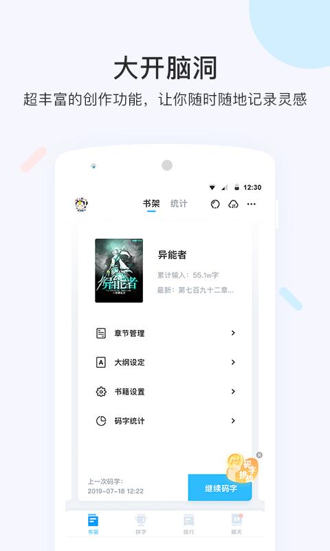 墨者 V3.1.0 安卓版截图3