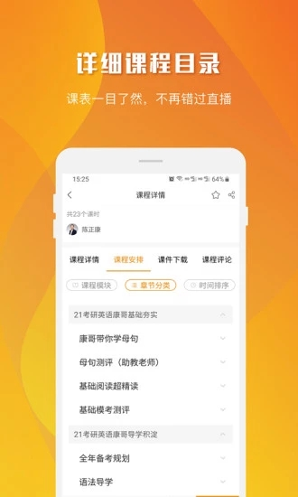 乐学喵 V1.1.2 安卓版截图4
