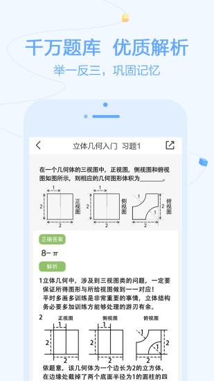 逗你学 V1.9.21 安卓版截图3