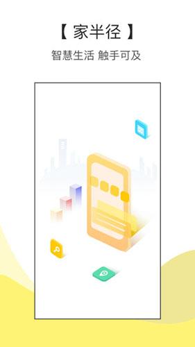 家半径 V2.4.3 安卓版截图4