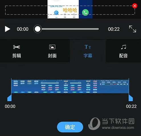 录屏大师添加字幕