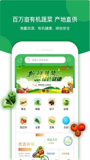 万家农批 V1.0.7 安卓版截图3