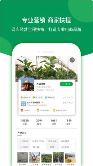 万家农批 V1.0.7 安卓版截图2
