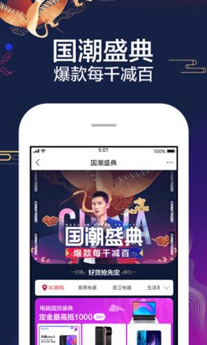 苏宁易购 V7.9.6 安卓版截图1