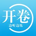 开卷 V1.9.0 安卓版
