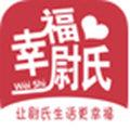 幸福尉氏 V3.2 iPhone版