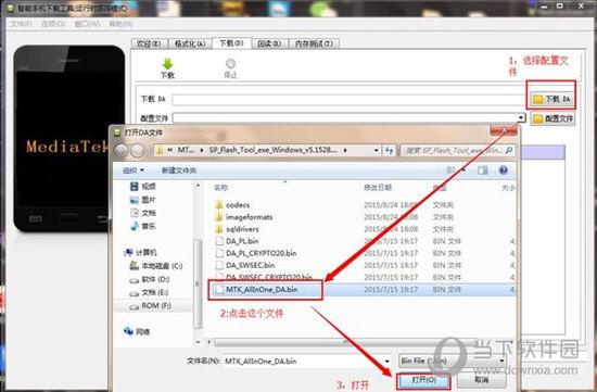 mtk刷机工具中文版