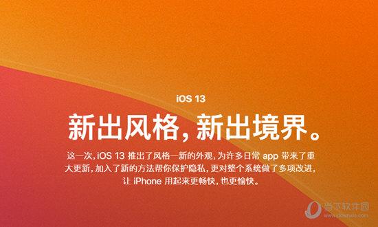 ios13正式版固件