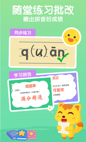 猫小帅学拼音