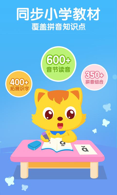 猫小帅拼音 V1.2.1 安卓版截图3