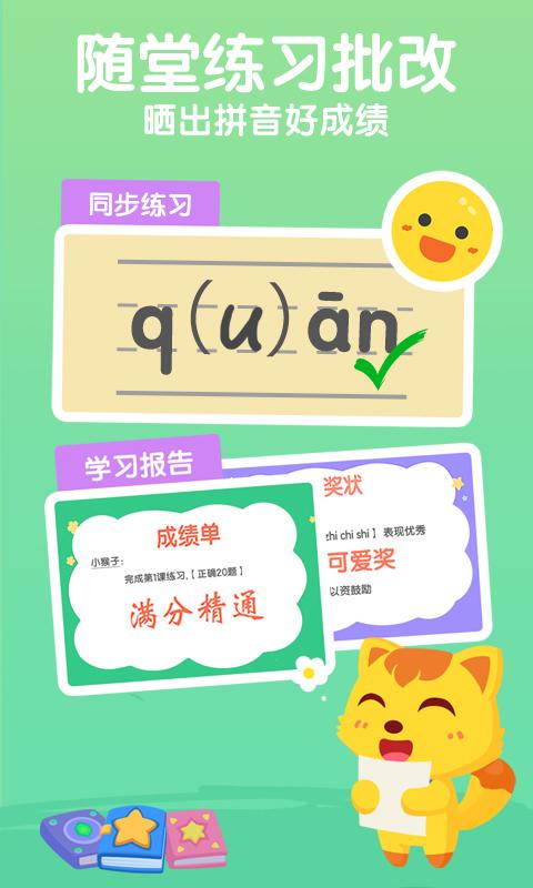 猫小帅拼音 V1.2.1 安卓版截图2