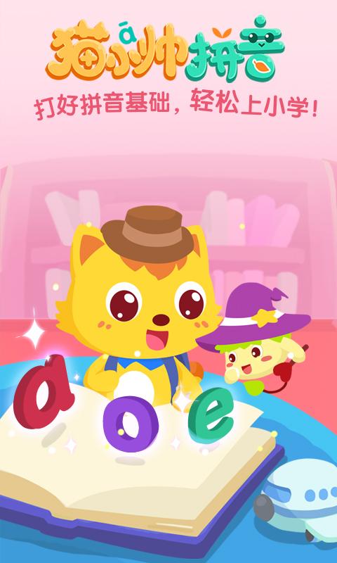 猫小帅拼音 V2.1.0 安卓版截图5