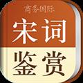 宋词鉴赏辞典 V3.4.3 安卓版