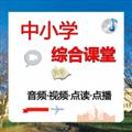 中小学综合课堂 V2.51.121 安卓版