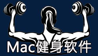 Mac健身软件