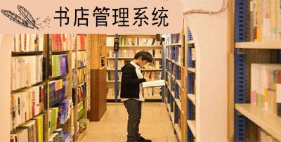书店管理系统
