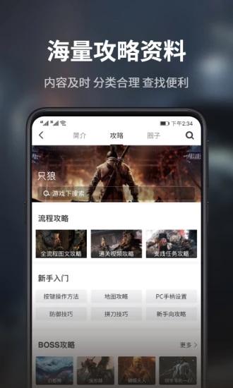 游民星空手机版 V5.5.22 安卓版截图1