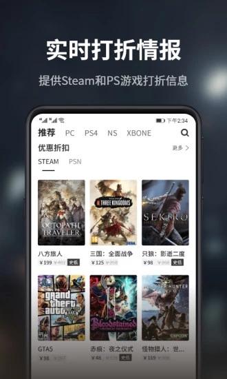 游民星空手机版 V5.5.22 安卓版截图2