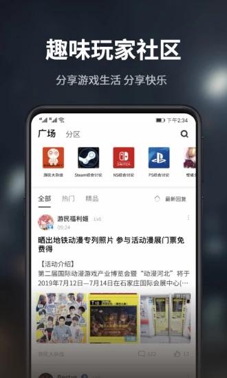 游民星空手机版 V5.5.22 安卓版截图4