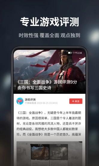游民星空手机版 V5.5.22 安卓版截图3