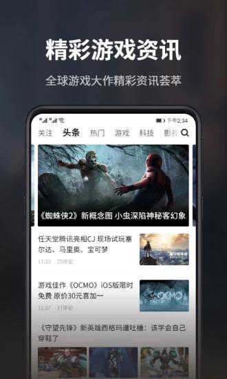 游民星空手机版 V5.5.22 安卓版截图5