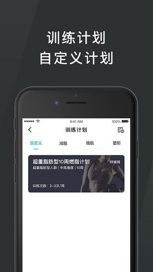 怦怦健身教练 V4.1.0 安卓版截图5