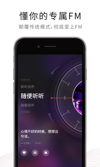 荔枝FM V5.6.10 安卓版截图2