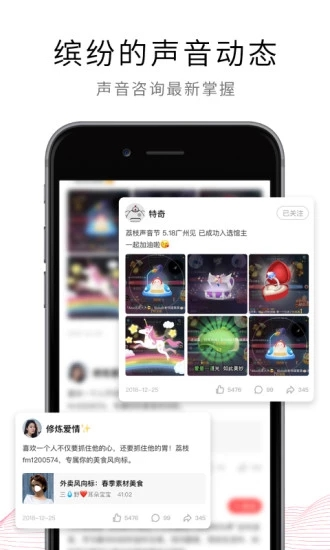 荔枝FM V5.6.10 安卓版截图5