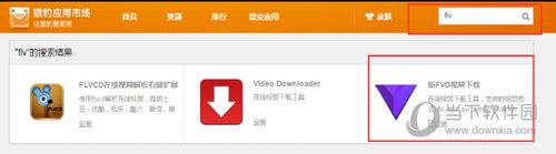 """下载这个叫""""新FVD视频下载""""的插件"""