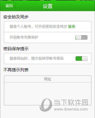 """将""""密码保存提示""""这个选项开启"""