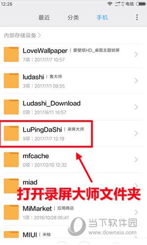 """找到""""LuPingDaShi""""文件夹"""