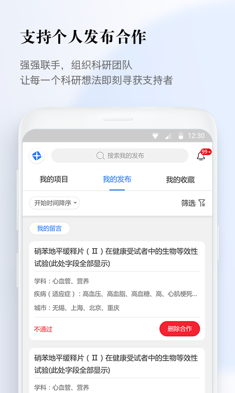 医数据 V3.2.22 安卓版截图1