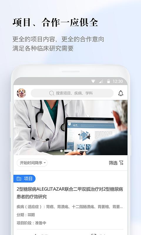 医数据 V3.2.22 安卓版截图4