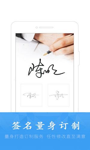 酷签签名设计 V5.2.4 安卓版截图4