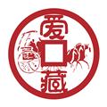 爱藏网 V1.23.0 安卓版