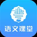 语文同步课堂 V1.2.2 安卓版