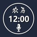 语音报时闹钟 V1.3.8 iPhone版