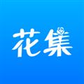 花集 V2.1.1 安卓版