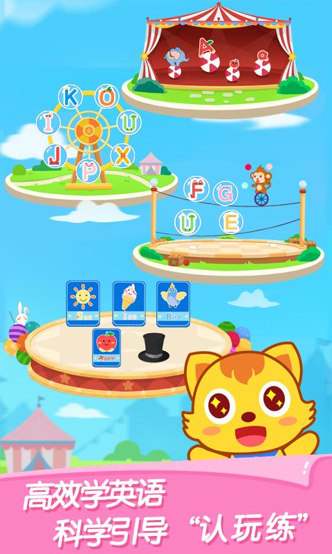 猫小帅ABC V1.0.8 安卓版截图2