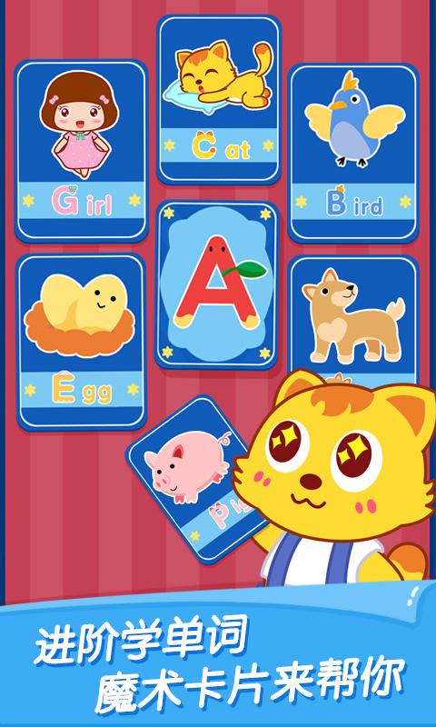 猫小帅ABC V1.0.8 安卓版截图4