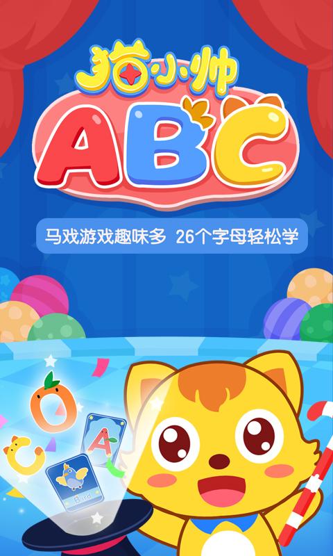 猫小帅ABC V1.0.8 安卓版截图3