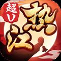 热江超V版 V1.0.9 苹果版