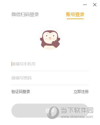 猿编程IDE软件