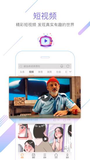 猎豹浏览器 V5.15 安卓版截图4