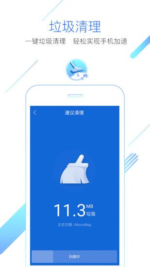 猎豹浏览器 V5.15 安卓版截图3