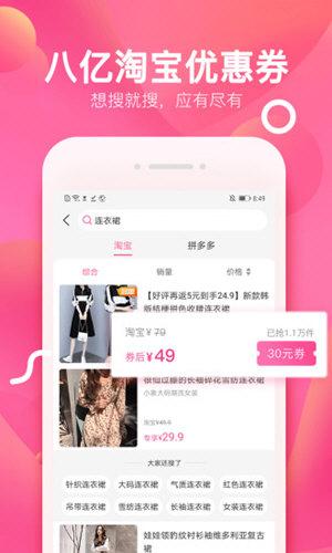 柚子街 V3.3.1 安卓版截图5