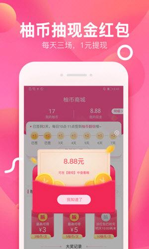 柚子街 V3.3.1 安卓版截图3