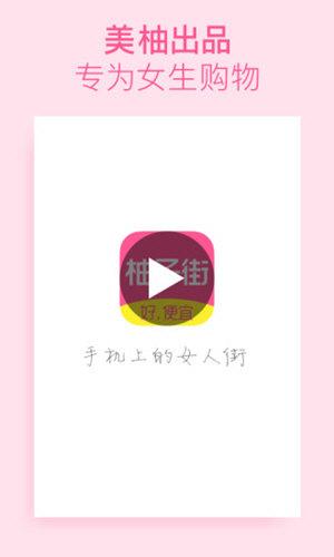 柚子街 V3.3.1 安卓版截图1