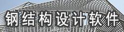 钢结构设计软件